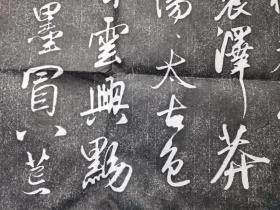孔网仅见赵孟頫《太湖石赞》碑文线刻拓