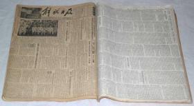 建国初期原版老报纸:《解放日报》1955年7月份一整月合订(1955年7月1日——31日),山东省工业大学图书馆馆藏,4开本,共75张。。