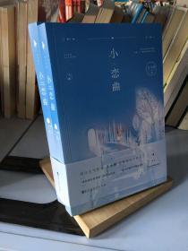 小恋曲 (二册)