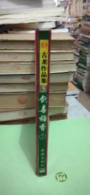 剑毒梅香(5)