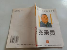 中外名人传记故事丛书 张秉贵