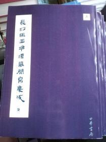 长沙马王堆汉墓简帛集成(全7册)