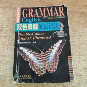 双色表解英语语法