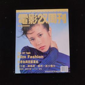 电影双周刊1996年第3期 ( 456)