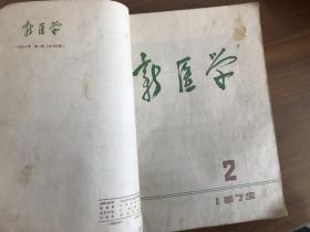新医学1972年1-12期