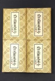 式古堂书画汇考(全四册)