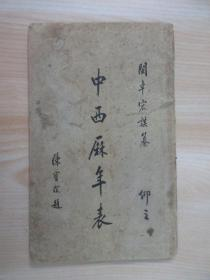 民国旧书  中西历年表  有签名   详见图片