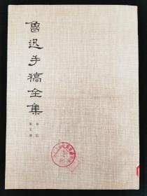 鲁迅手稿全集 书信 第五册
