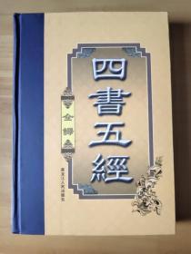四书五经(豪华精装本四)
