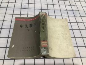 中法战争 (七) 中国近代史资料丛刊 1957年【馆藏 繁体竖版】