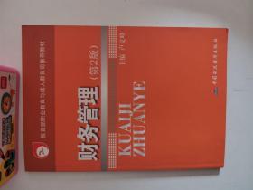 正版库存一手  财务管理(第2版) 9787500579748卢文峰  中国财经出版社