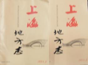 上海地方志 2014年第4.5期(共2期合让)