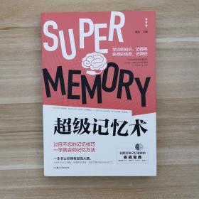 超级记忆术
