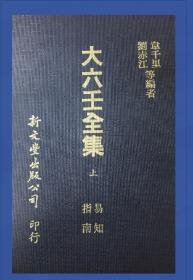 3册]-大六壬全集-韦千里等编着-新文丰
