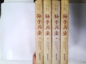 孙子兵法(全新校勘图文珍藏版 贰肆伍陆)  4册合售