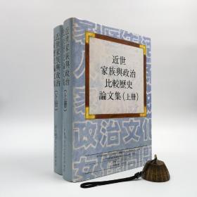 台湾中研院版  郭廷以 主编《近世家族与政治比较历史论文集》(上下册,精装)