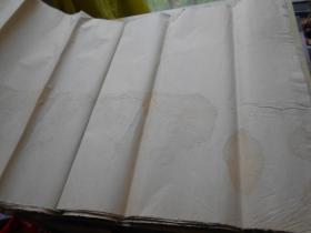 老纸头【元书纸,17张】有水迹斑。尺寸:76×49.5cm