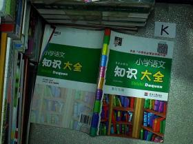 小学语文知识大全(江苏专版)(修订版)