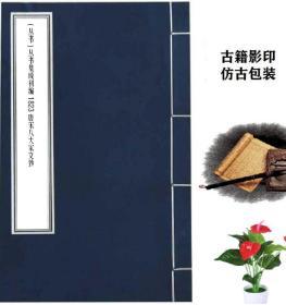 【复印件】(丛书)丛书集成初编 1823 唐宋八大家文钞 商务印书馆 (清)张伯行