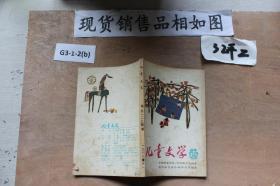 儿童文学 1988年第11期