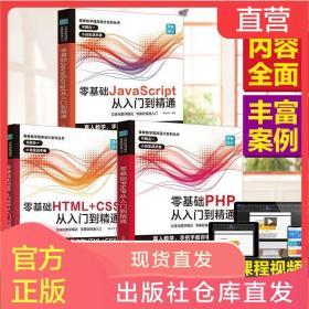 零基础学编程计算机程序语言HTML+CSS/PHP/Javaweb从入门到精通