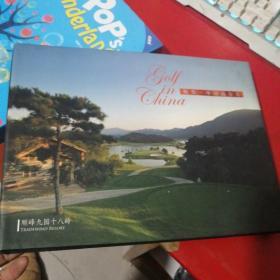 映像 中国高尔夫 摄影