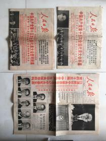 1997年9月19、18中国共产党第十五次全国代表大会开、闭幕和当选