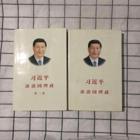 习近平谈治国理政·第一卷第二卷