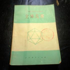 立体几何(六年制重点中学高中数学课本)