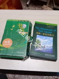 书虫·牛津英汉双语读物(1级)(下)(适合初1、初2年级)共10本