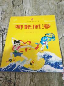 中国经典动画大全集【哪咤闹海 】南方出版社,I2