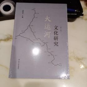 大运河文化研究(第一卷)
