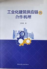 工业化建筑供应链的合作机理 9787112253517 王艳艳 中国建筑工业出版社 蓝图建筑书店