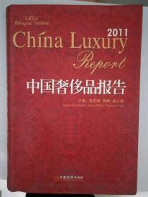 中国奢侈品报告(2011)(中英双语)