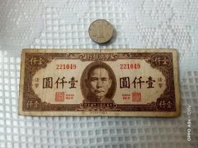 民国三十四年 法币壹仟圆 美商保安钞票公司版
