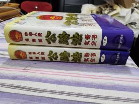 中华人民共和国公路法实务全书