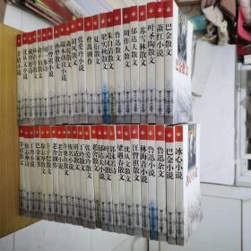 世纪文存 系列48册合售具体见图