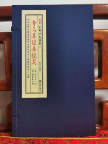 子部珍本备要[247]《青乌葬经葬经翼》宣纸线装,一函一册