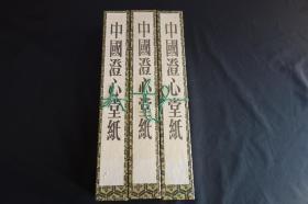 80年代澄心堂特制净皮宣 四尺半切 三盒30张