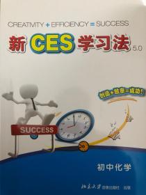 新CES学习法 初中化学