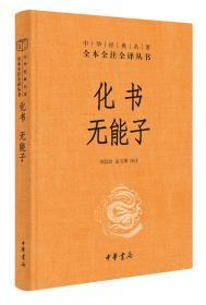 化书无能子(中华经典名著全本全注全译)