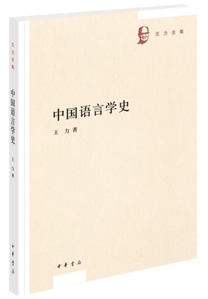 中国语言学史(王力全集)