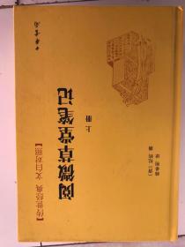 阅微草堂笔记(上下册)精--传世经典 文白对照