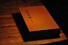 知堂回想录(牛皮封面,钤印,限量150部)原价1500元