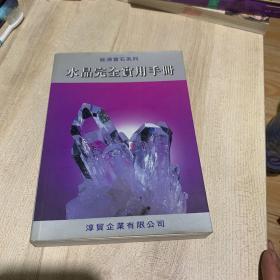 水晶完全实用手册