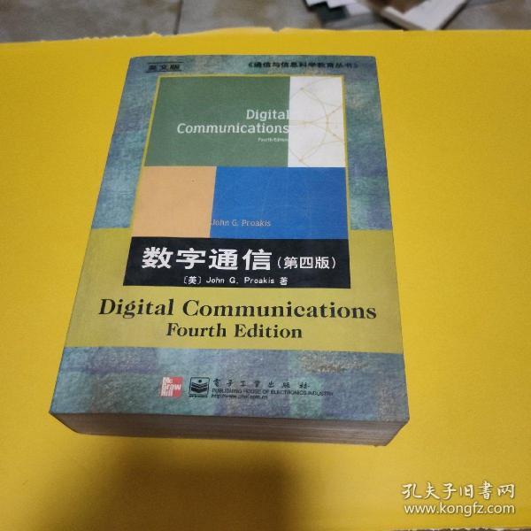 数字通信(第四版)(英文版)/通信与信息科学教育丛书