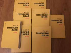 刘彬20000词汇单词兵法 20000词汇巅峰速记全套8本纸质版