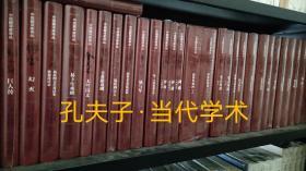 【不给代购发货】中国翻译家译丛 全39种49册 全新精装 塑封未拆