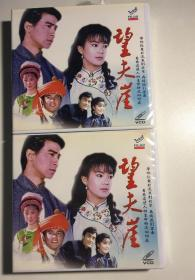 望夫崖  俞小凡 张佩华 金铭  林瑞阳 连续剧 vcd 电视剧 26碟 缺3碟 实际23碟