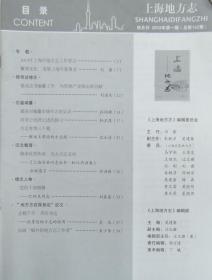 上海地方志 2013年第2期